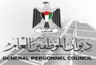 """ديوان موظفي غزّة يعلن عن إجازة رسمية """"الثلاثاء"""""""