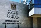"""الخارجيـة الفلسطينية تُحذر من إقدام عناصر """"الارهاب اليهودي"""" على ارتكاب مجازر وجرائم ضد المقدسيين"""