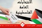 صحيفة: حماس تقبل بشروط الرئيس عباس للانتخابات!