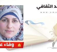 """هالة الكاتب و""""نسوة في المدينة"""" لمؤلّفه فراس حج محمد"""