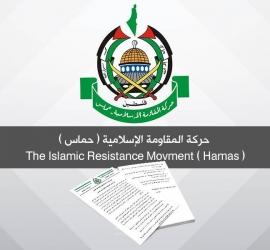 حماس تحييالجماهير الفلسطينية في أم الفحم