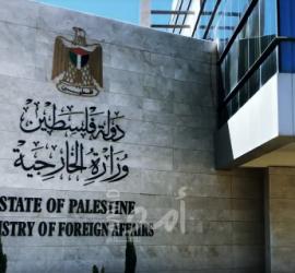 """""""الخارجية"""": تسجيل وفاة وإصابتين في صفوف الجاليات الفلسطينية"""