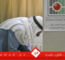 """لجنة الانتخابات توضح لـ""""أمد"""" كيفية سير العملية الانتخابية بعد البيان الختامي"""