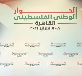 """مصدر لـ """"أمد"""".. لقاء ثنائي بين فتح وحماس حدد ملامح البيان الختامي لحوار القاهرة"""