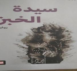 """رواية """"سيدة الخبز"""" لنور السبوع: البحث عن دور للشعب في ظل زيف تحولات الربيع العربي"""