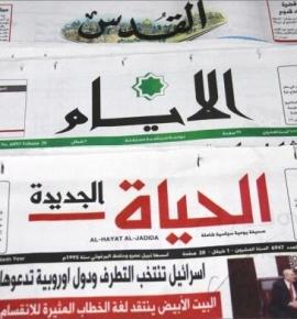 عناوين الصحف الفلسطينية 1/8/2021