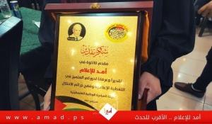 تكريم حركة المباردة الوطنية لمؤسسات إعلامية في غزة