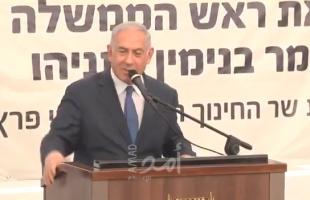 نتنياهو: مستعدون لإعلان السيادة الإسرائيلية على المستوطنات كافة - فيديو