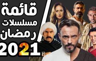 تعرف على قائمة مسلسلات رمضان 2021
