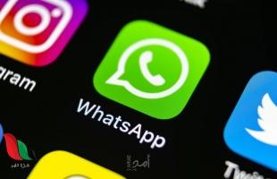 واتساب سيتوقف عن العمل في أكثر من 50 نوعًا من الهواتف