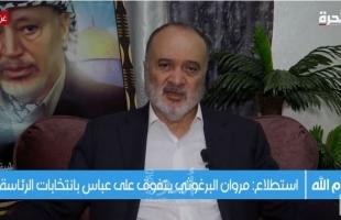 د.القدوة: يجب التوجه للانتخابات دون انتظار موافقة إسرائيل والتلاعب بموعدها أمر مرفوض - فيديو