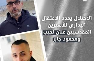 """سلطات الاحتلال تمدد الاعتقال الإداري للمقدسيين """"نجيب وجابر"""" قبل الإفراج عنهما بساعات"""