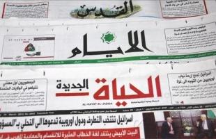 عناوين الصحف الفلسطينية 12/10/2021