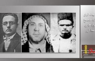 """(91)عاماً على إعدام أبطال ثورة البراق """"فؤاد حجازي محمد جمجوم عطا الزير"""""""