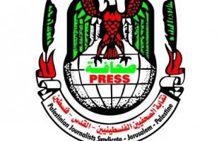 نقابة الصحفيين تستنكر منع أمنحماس تلفزيون فلسطين من التغطية بمحافظة خان يونس