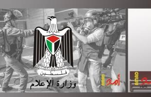 إعلام رام الله:إعتقال طاقم تلفزيون فلسطين إستهداف مباشر للحقيقة