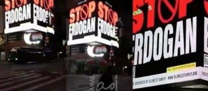 """إعلان """"أوقفوا أردوغان"""" في نيويورك يثير غضب تركيا.. و غولن المتهم!"""