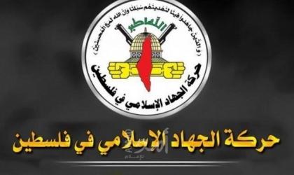 الجهاد: سنبقى في حالة استنفار و صبرنا لن يطول دفاعاً عن أسرانا