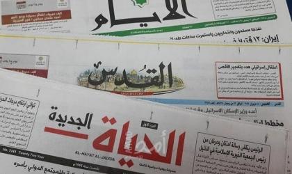 أبرز عناوين الصحف الفلسطينية 13-10-2021