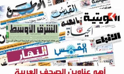 أبرز عناوين الصحف العربية فيما يتعلق بالشأن الفلسطيني